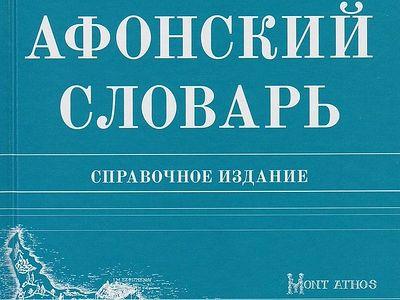 Афонский словарь