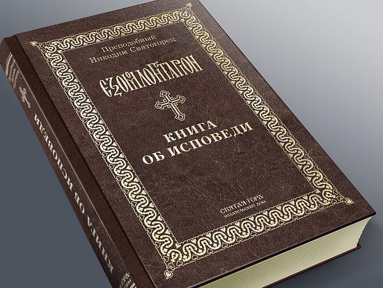 «Книга об исповеди» преподобного Никодима Святогорца