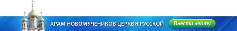 Храм Новомученников Церкви Русской. Внести лепту