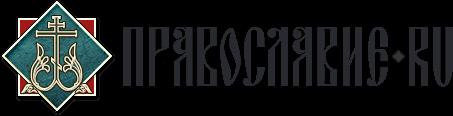 Материалы данного сайта будут полезны духовенству и мирянам, интересующимся различными сторонами православной жизни