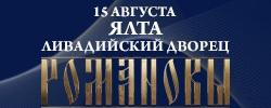Впервые в Крыму стартует интерактивный проект «Романовы. Моя история»