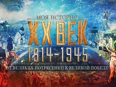 «1914–1945. От великих потрясений к Великой Победе»