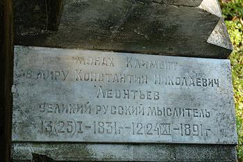 Надгробие монаха Климента (К. Н. Леонтьева)
