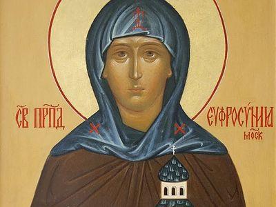 День памяти преподобной Евфросинии Московской