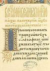 О церковнославянском языке в русском православном богослужении