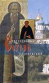 Житие преподобного Сергия Радонежского