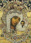Проповедь в день празднования Казанской иконы Божией Матери