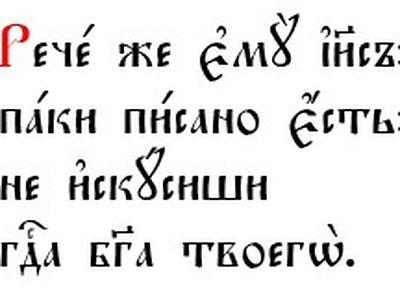 Очерк церковнославянской орфографии
