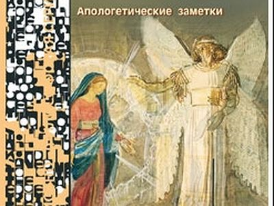 A New Book by Bishop Alexander (Mileant) Released in Moscow