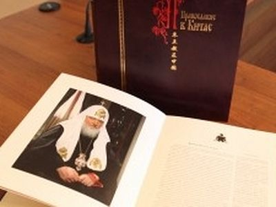 A book on Orthodoxy in China released