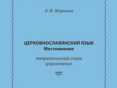 Церковнославянский язык. Местоимение