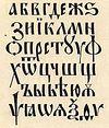 Проект документа «Церковнославянский язык в жизни Русской Православной Церкви XXI века»