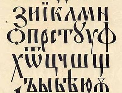 How is Our Stomach Connected With Our Life, or, Should the Church Slavonic Texts be Revised?