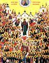 Проповедь в день всех святых земли Российской