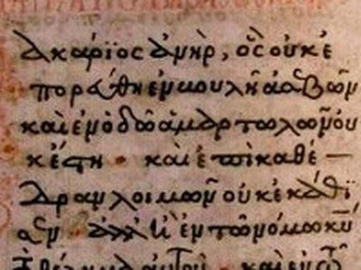 Why Orthodox Christians Prefer the Septuagint: Part 2