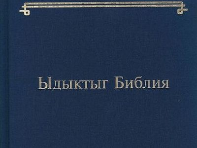 Bible published in Tyva language