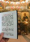 О пользе церковнославянского языка как языка богослужения для современного русского языка