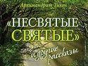 В чем феномен книги архимандрита Тихона «Несвятые святые»?