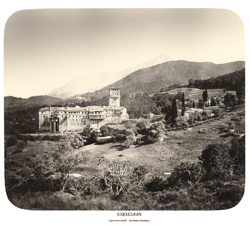 Каракалл. Греческий монастырь