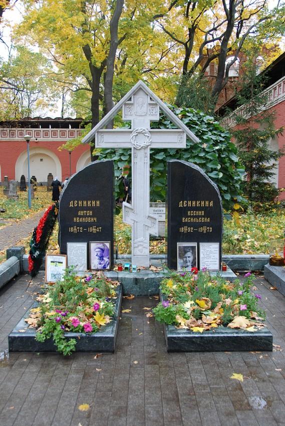Могила генерала Антона Деникина (1872-1947) и его супруги Ксении (1892-1973)