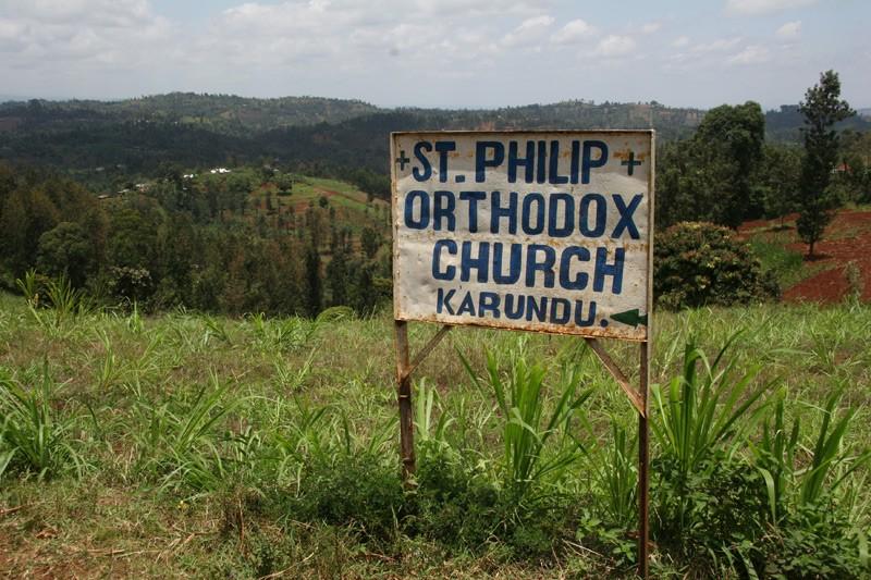 Православная церковь в честь св. Филиппа в Карунду
