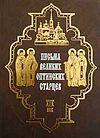 Ответ благосклонным к Латинской Церкви о несправедливом величании папистов мнимым достоинством их Церкви