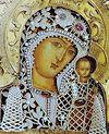 Смирение есть основа и сущность христианства. Божия Матерь весьма любит смиренных.Слово в день празднования Казанской иконе Божией Матери