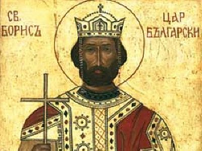Св. равноапостольный царь Борис Болгарский