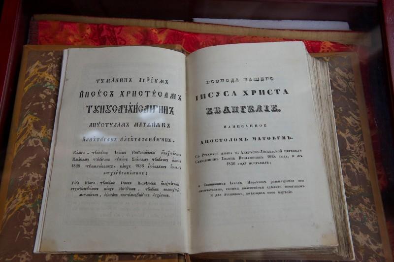 Евангелие, переведенное свт. Иннокентием на алеутско-лисьевский язык