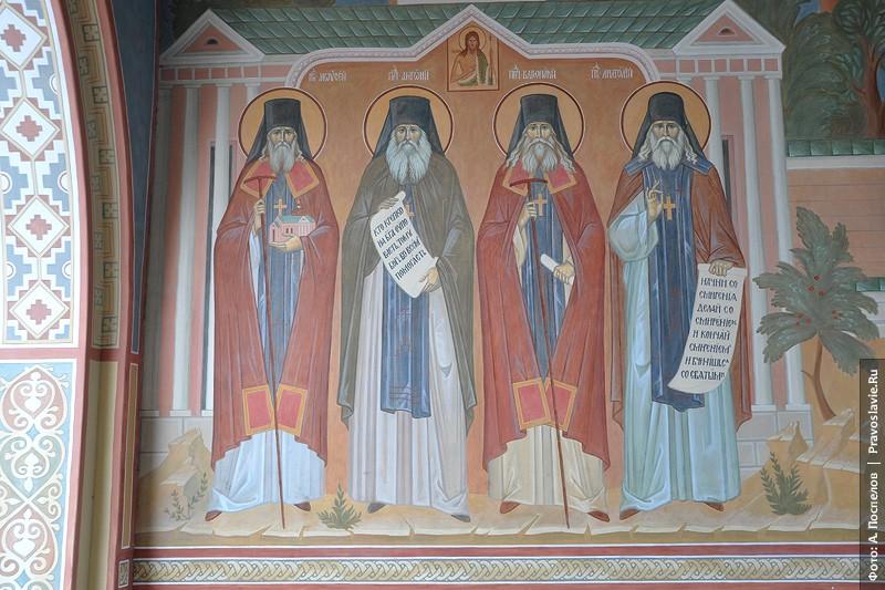Преподобные Моисей, Антоний, Варсонофий и Анатолий Оптинские