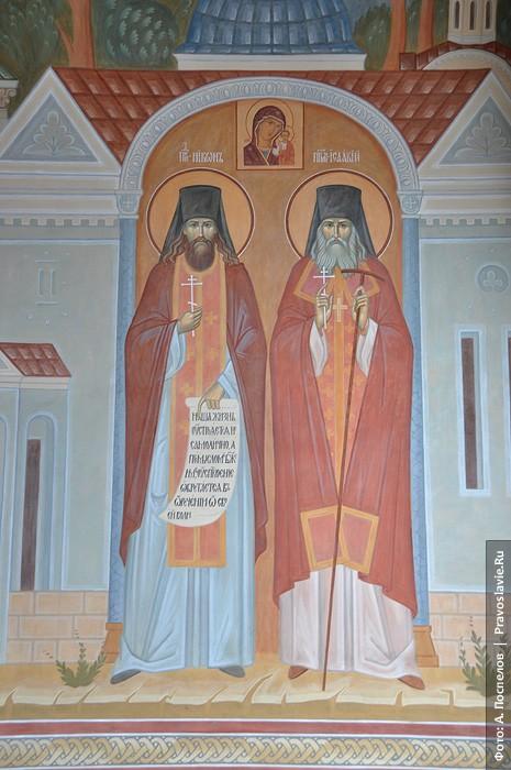 Преподобноисповедник Никон и преподобномученик Исаакий Оптинские