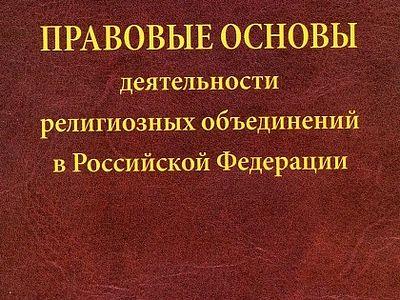 Государственно-конфессиональные отношения (+PDF)