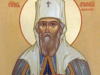 Свт. Филофей Тобольский