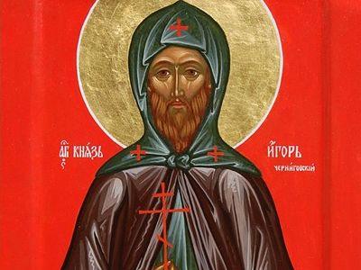 Св. князь Игорь Черниговский