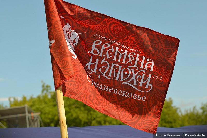 Флаг фестиваля «Времена и эпохи»