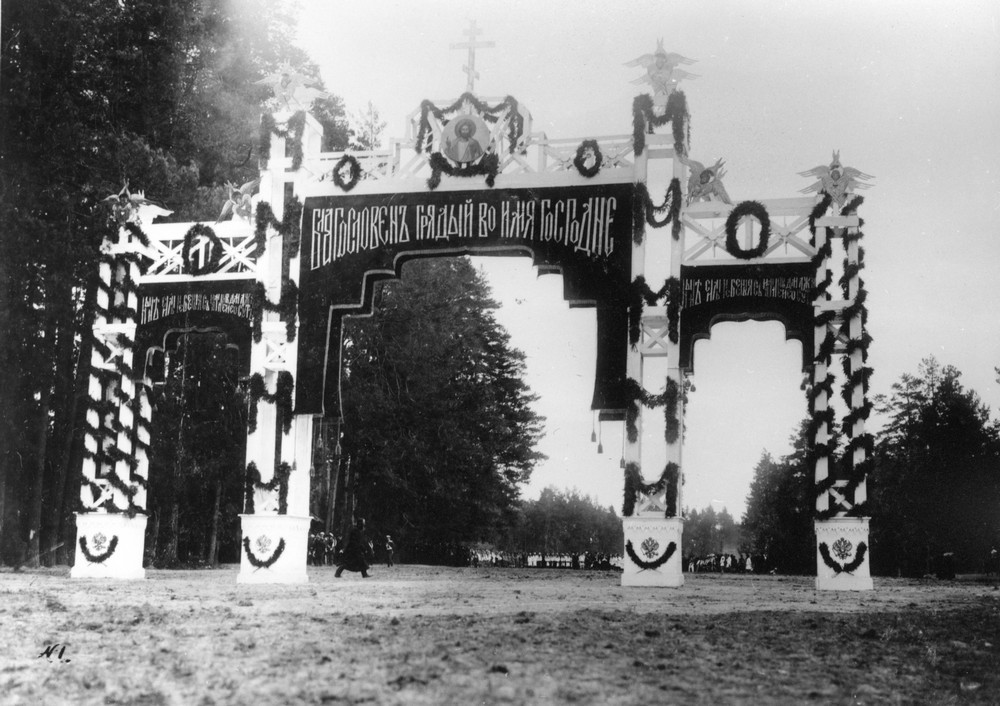 An archway constructed for the meeting of the Tsar on the border of Tambov Province.