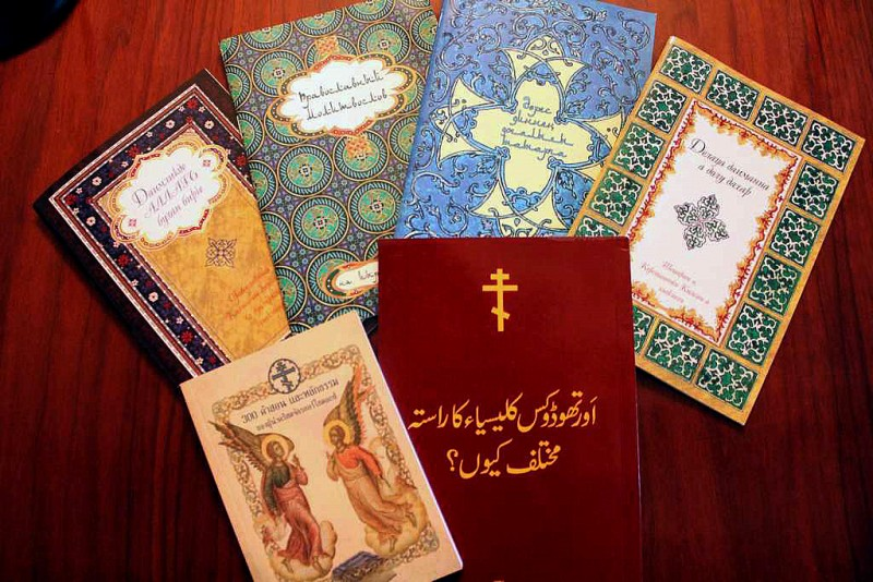 Fragment of the exhibition. Orthodox books in Chechen, Kirgiz, Tatar, Kumyk, Thai, and Urdu