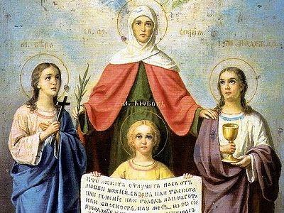Страдание святых мучениц Веры, Надежды, Любови и матери их Софии