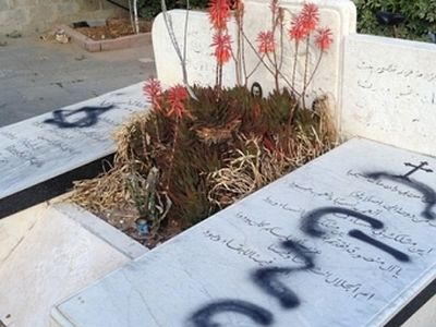 Israeli Extremists Destroy Christian Gravestones In Jerusalem