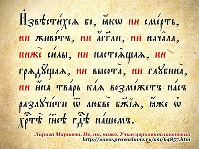 Учим церковнославянский: не, ни, ниже