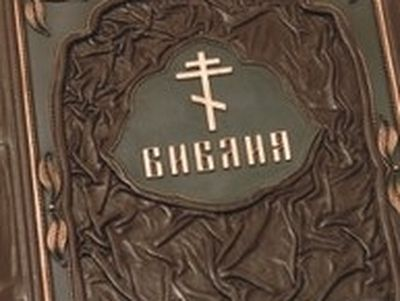 The Bible will be translated into modern Russian language