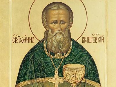 День памяти св. прав. Иоанна Кронштадтского