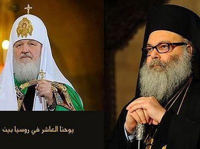 Совместное обращение Глав Антиохийской и Русской Церквей к участникам конференции «Женева-2»