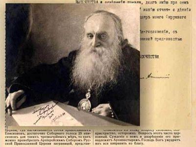 В Москве открывается выставка «К истории создания Русской Православной Церкви Заграницей»