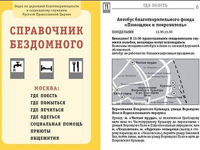 В помощь жителям улиц издается «Справочник бездомного»