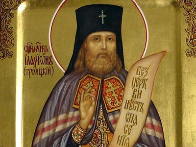 Опыт систематического изложения богословия священномученика Илариона (Троицкого)