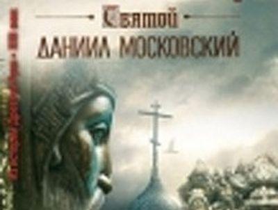 Фильм о св. благоверном князе Данииле представят в Москве