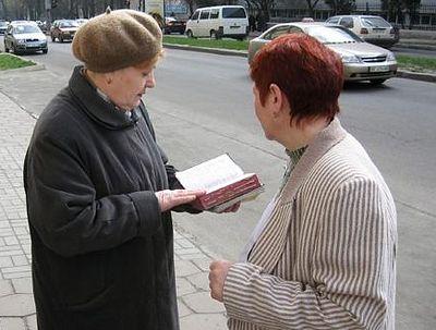 Попытка удивить православных – Библией