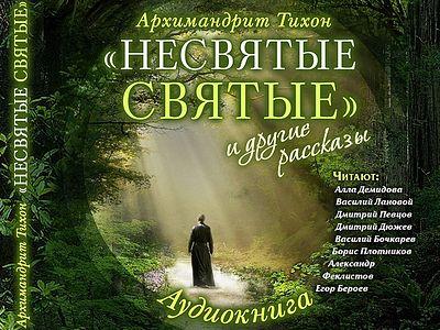 """АУДИОКНИГА «""""Несвятые святые"""" и другие рассказы»"""