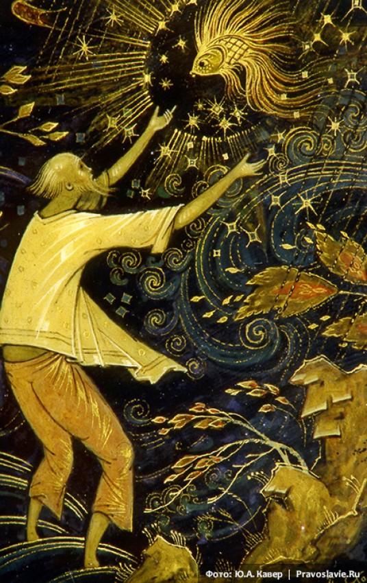 «Сказка о рыбаке и золотой рыбке»